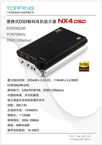 TOPPING-NX4 DSD.jpg