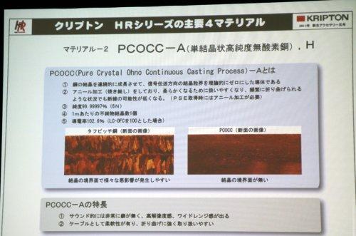 pcocc-a_big.jpg