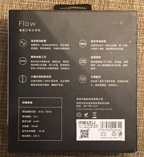 flowboxrear.jpg