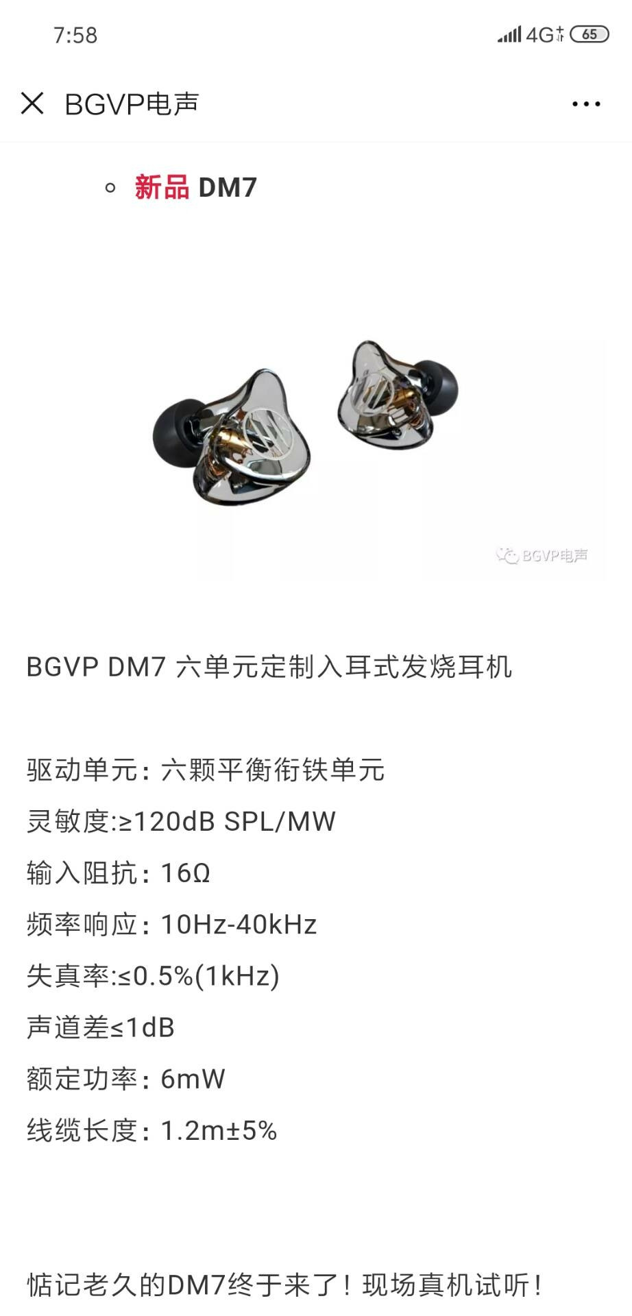 bgvp DM7.jpg