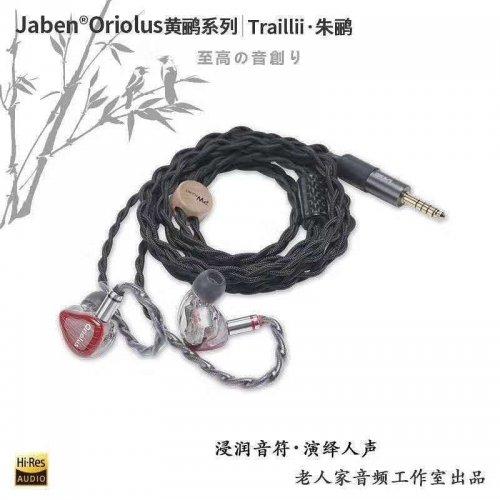 Oriolus Traillii (JP)