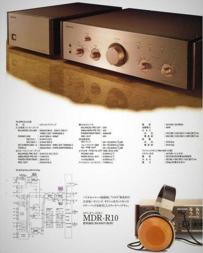 Sony_TA-ER1_lit-1.jpg