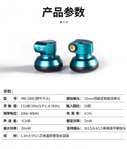 Yincrow RW-2000-4.jpg