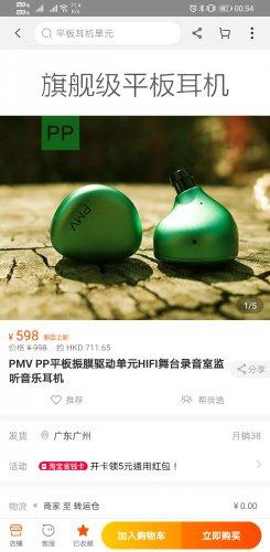 Screenshot_20210103_005443_com.taobao.taobao.jpg