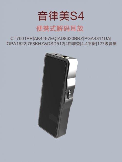 Yin Lu Mei S4 usb-c DAC/Amp
