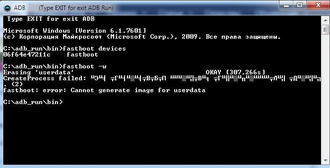 fastboot2.jpg