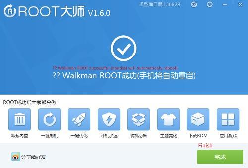 Rootguide5.jpg