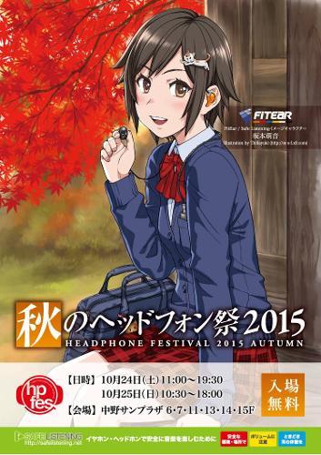 AutumnHeadphoneExhibitionFujiyaAvic2015.jpg