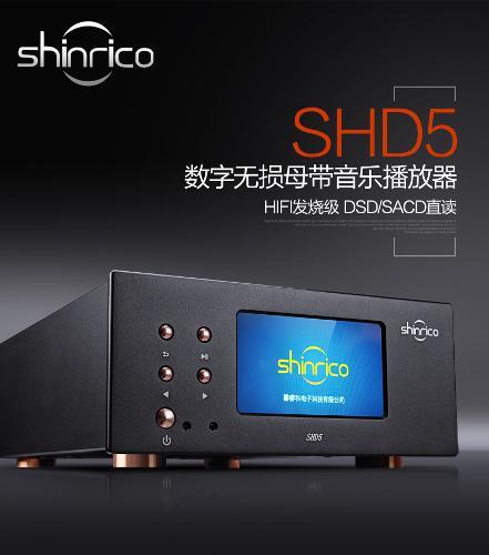 Shinrico SHD5 (Stationary Digital Audio Player/Transport)