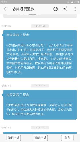 Screenshot_2016-12-18-19-23-55-275_com.taobao.taobao.png