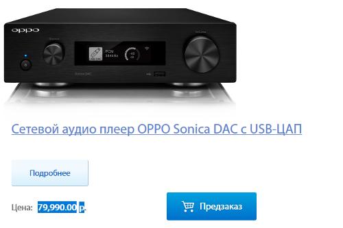 FireShotScreenCapture711-OPPOUDP203-4K-oppodigital_com_ru_catalog_network-audio-players.png
