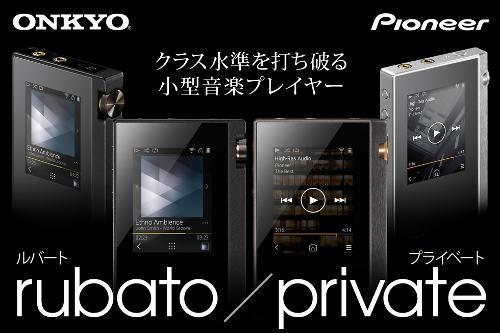 cate_onkyo_pioneer_dap.jpg