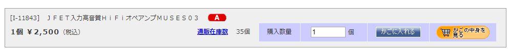 MUSES03 Stock.JPG