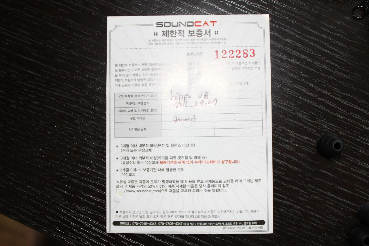 The Warranty card from seller