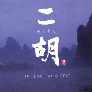 Jia Peng Fang Best