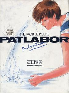 Takada_patlabor_pulsation_artbook.jpg