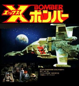 X-bomber promo pic.jpg