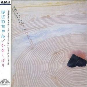 Haniwa+Chan-Kanashibari-front.jpg