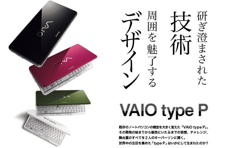 Sony VAIO type P UMPC Notebook Design Technology Insights