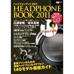 ヘッドフォンブック 2011.jpg