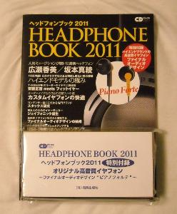 Headphone Book 2011.JPG